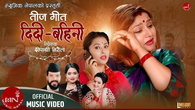 तीज गीत 'दिदी बहिनी'मा दीपा र रजनीको छमछमी